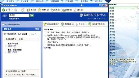 全国职称计算机考试XP多多多资源网出品