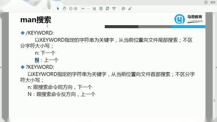 系统下man文档的用法和技巧