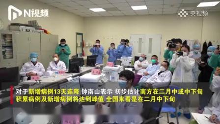 【钟南山谈疫情峰值:初步估计在2月中下旬】2月17日下午,钟南山院