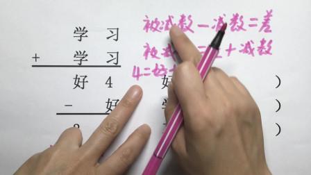 一年级数学思维题:根据竖式算出汉字代表几