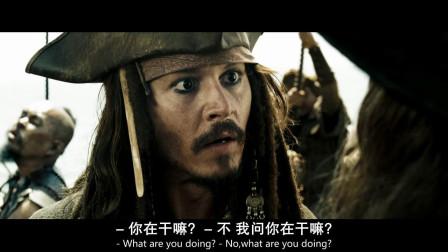 加勒比海盗:看见鬼魂是什么反应,水手:开一炮,你是魔鬼吗