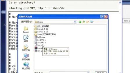 手把手教你--在linux下搭建网络文件系统