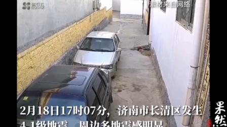 果然视频丨济南长清区发生级地震, 周边多地震感明显