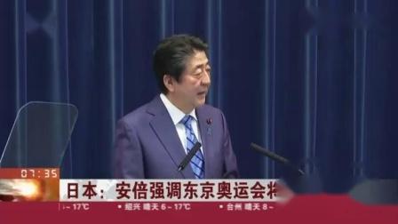 日本:安倍强调东京奥运会将如期举行