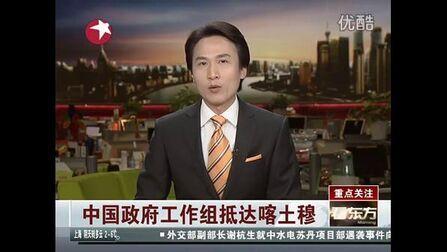 中国政府工作组抵达喀土穆[看东方]