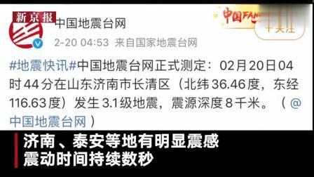 济南凌晨发生级地震 震动数秒多地有明显震感 via@新京报我们视频
