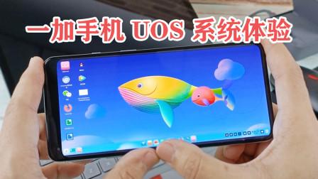 数码:一加手机8T运行UOS系统,变成Linux电脑主机