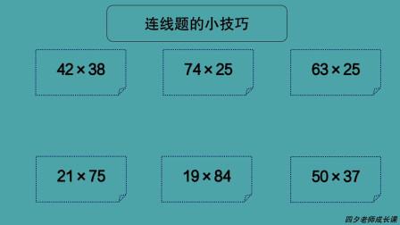 三年级数学:连线题的小技巧
