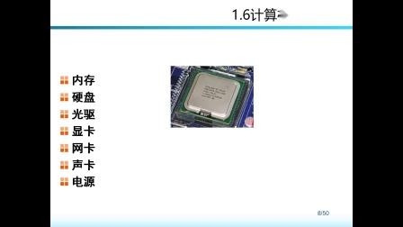 计算机组装与维护-理论部分-Windows与Linux桌面