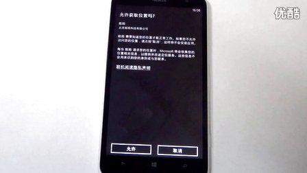 诺基亚Windows Phone8软件下载