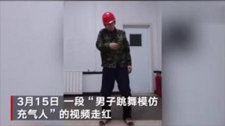 """该男子是一名煤矿工人,是设备操作司机,跳舞有10年了,""""快下"""