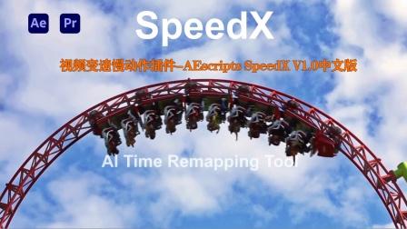 变速慢动作插件-AEscripts SpeedX 中文版下载+