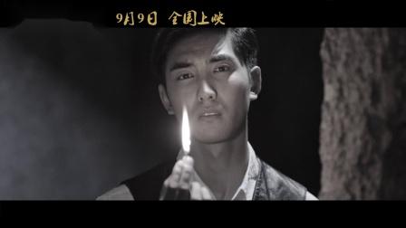 电影《潮汕风云》终极预告片