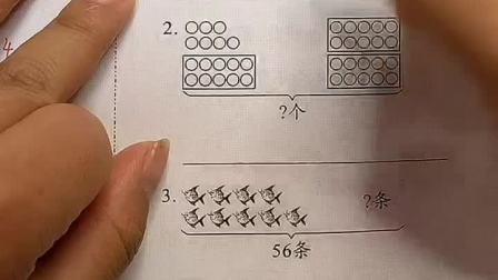 一年级数学下册同步练习35页第三大题
