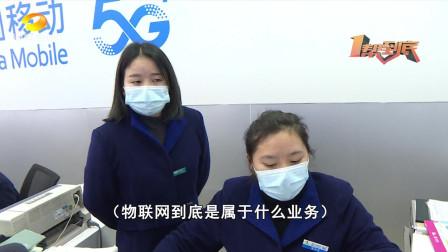 每月多交了70元?市民质疑中国移动多扣费,你被收过吗?