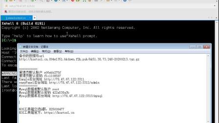 Linux下KangleEP环境主机全部恢复、KangleEP自动备份恢复教程、