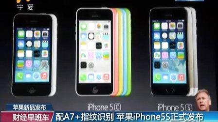 配A7+指纹识别  苹果iPhone5S正式发布[财经早班车]