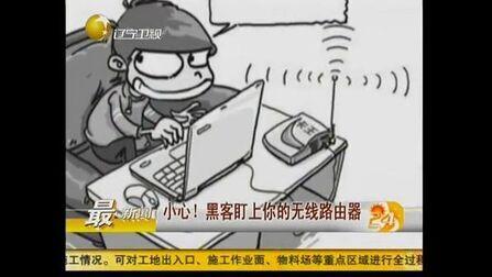 小心!  黑客盯上你的无线路由器[第一时间]