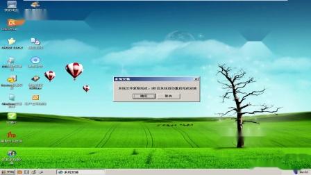 Acer 宏碁 GHOST XP SP3 笔记本稳定版 安装