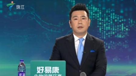 教育部发布2019年第1号留学预警 珠江新闻眼 20190603
