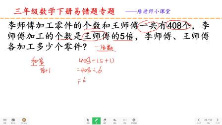 三年级数学易错题|和倍问题应用题,画线段图来分析或带公式都行