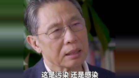 钟南山:既能传染人,又能传染动物,而且都能致病,这个结论下得太