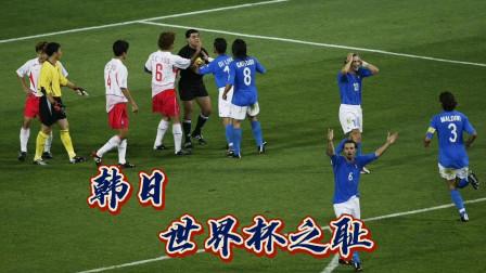 耻辱之战!2002年韩日世界杯黑哨,吹掉了多少国家的冠军梦