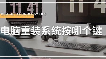 详细的电脑重装系统教程!人人都能学会 电脑重装系统按哪个键