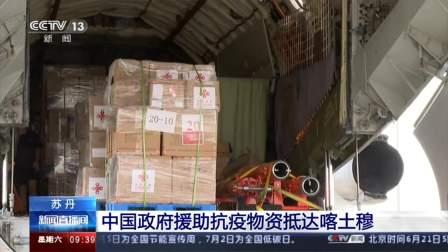 苏丹·中国政府援助抗疫物资抵达喀土穆