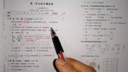 一年级下册数学第一单元测试卷,非常好的,老师:就是有点难