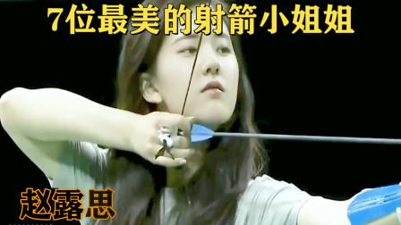 美的射箭小姐姐,据说最后一位,一箭射中了全韩国的男人