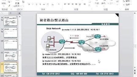 网络+安全CSO安全课程第8章路由协议原理1概述-静态路由-缺省路由