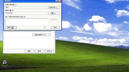 启动WindowsXP远程桌面服务