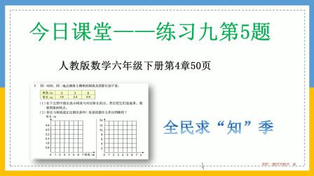 新人教版数学六年级下册第4章50页练习九第5题