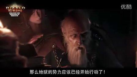 暗黑破坏神3开场动画中文版