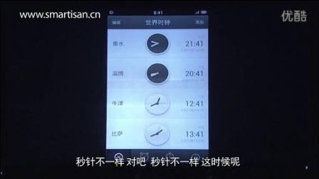 锤子智能手机操作系统 Smartisan OS 的交互动画演示
