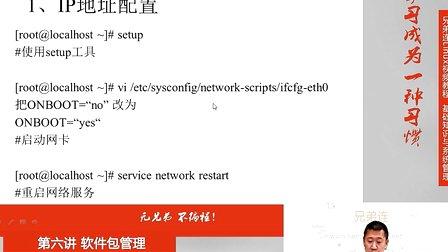 兄弟连Linux云计算视频教程  IP地址配置和网络yum源