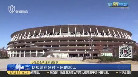 视频|日本政府: 东京奥运会将如期举行