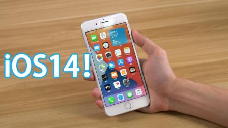 给三年前的iPhone8P升级iOS14,体验有多大提升?实测后真没话说!