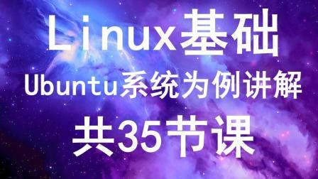 linux基础-第4节课-linux版本和应用领域