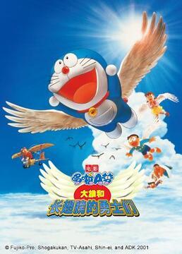 哆啦a梦之大雄和长翅膀的勇士们