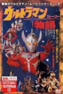 奥特曼剧场版 1984:奥特曼物语