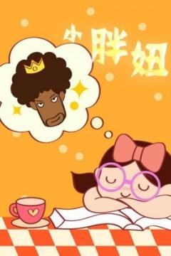 小胖妞 动画微电影系列