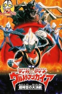 奥特曼剧场版 1999:奥特曼超时空大决战
