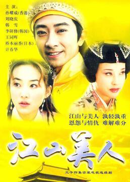 江山美人2004剧照