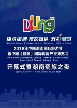 中国湖南国际旅游节开幕式暨湖南瓷旅之夜剧照