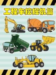 工程车挖掘机篇剧照