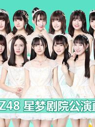 gnz48女团剧场公演剧照