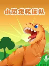 小恐龙救援队剧照