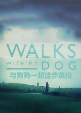 与狗狗一起徒步英伦剧照